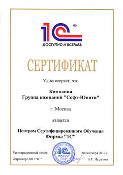 Сертификат курсов 1С